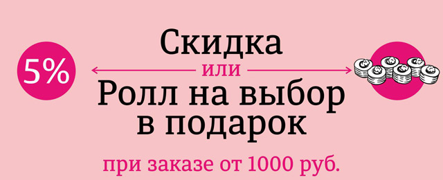 При заказе от 1000 руб.