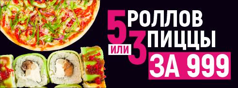3 пиццы и 5 роллов за 999 руб.
